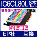 【EP社 IC6CL80L カラー選択可 8本セット 増量版】 IC6CL80 互換インク IC80系 ICBK80L 【 EP-708A EP-707A EP-777A EP-807AB EP-807AR EP-807AW EP-808AB EP-808AR EP-808AW EP-907F EP-977A3 EP-978A3 】