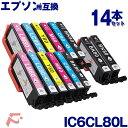エプソン インク 14本セット IC6CL80L 6本セットX2+黒ICBK80LX2 増量版 IC6CL80 IC80系 ICBK80L