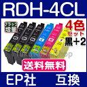 エプソン 互換インクカートリッジ RDH インク RDH-4CL 4色セット 2本黒(RDH-BK) RDH-BK-L (増量) RDH-C RDH-M RDH-Y RDH-4CL PX-048A PX-049A 対応