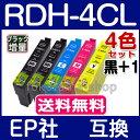 エプソン 互換インクカートリッジ RDH インク RDH-4CL 4色セット 1本黒(RDH-BK) RDH-BK-L (増量) RDH-C RDH-M RDH-Y RDH-4CL PX-048A PX-049A 対応