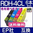 【 エプソン 互換インクカートリッジ RDH インク RDH-4CL 6本セット 色選択自由 】 RDH-BK-L (増量) RDH-C RDH-M RDH-Y RDH-4CL [ PX-048A PX-049A 対応]