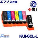 エプソン インク KUI-6CL-L 6色セット 黒1本 互換インクカートリッジ KUI-6CL 増量版 クマノミ 互換 インク EPSON KUI 系 KUI-BK-L KUI-6CL KUI-BK-L KUIBK