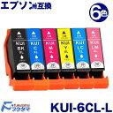エプソン インク KUI-6CL-L 6色セット 互換インクカートリッジ KUI-6CL 増量版 クマノミ EPSON KUI 系 KUI-BK-L KUI-6CL KUIBK