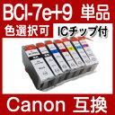 楽天フクタマ楽天市場店【Canon キャノン BCI-7E+9系 互換インク単品、選択自由】BCI-7E+9対応 BCI-9BK BCI-7eBK BCI-7eC BCI-7eM BCI-7eY BCI-7ePC BCI-7ePM 純正よりお得な互換インクカートリッジ 05P06may13