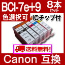 【Canon BCI-7E+9/5MP 互換インク8本自由選択】 BCI-9BK BCI-7eBK BCI-7eC BCI-7eM BCI-7eY PIXUS MP970, PIXUS MP950, PIXUS MP830 MP810, PIXUS MP800, PIXUS MP610, PIXUS MP600, PIXUS MP500, PIXUS MX850, iP7500】 05P04Aug13