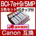 【Canon BCI-7E+9/5MP 5色セット】 BCI-9BK BCI-7eBK BCI-7eC BCI-7eM BCI-7eY 互換インクPIXUS MP970, MP960, PIXUS MP950, PIXUS MP830, PIXUS MP810, PIXUS MP800, PIXUS MP610, PIXUS MP600, MP500, MX850, iP7500】 【after20130610】