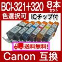 プリンターインク キヤノン BCI-321+320/5MP & BCI-321+320/6MP 対応 8本セット色自由選択 互換インクカートリッジ ICチップ付き BCI-320PGBK BCI-321BK