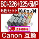 【Canon BCI-326 325/5MP 5色セット】 BCI-325PGBK BCI-326BK BCI-326C BCI-326M BCI-326Y キヤノン 互換インクカートリッジ PIXUS MG8230, PIXUS MG8130, MG6230, PIXUS MG6130, PIXUS MG5330, PIXUS MG5230, PIXUS MG5130, PIXUS MX893
