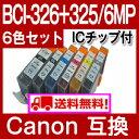 プリンター インク キヤノン BCI-326 325/6MP 6色セット 互換インクカートリッジ ICチップ付き ICチップ付きBCI-326 325系 BCI-325PGBK BCI-326BK