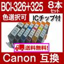 【Canon キヤノン BCI-326 325/5MP BCI-326 325/6MP 8本自由選択】互換インクBCI-325PGBK BCI-326BK BCI-326C BCI-326M BCI-326Y BCI-326GY PIXUS MG8230, MG8130, PIXUS MG6230, PIXUS MG6130, PIXUS MG5330, PIXUS MG5230, PIXUS MG5130, PIXUS MX893