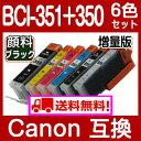 【キヤノン Canon BCI-351XL+350XL/6MP 6色セット 互換インクカートリッジ】 BCI-351 BCI-350 BCI-350XLPGBK(顔料) BCI-351XLBK BCI-351XLC BCI-351XLM BCI-351XLY BCI-351XLGY [PIXUS MG7530F, MG7530, MG7130, MG6730, MG6530, MG6330, iP8730]