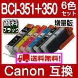 【BCI-351XL+350XL/6MP 6色セット 増量版 Canon】BCI-351 BCI-350 BCI-350XLPGBK(顔料) BCI-351XLBK BCI-351