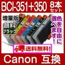 【Canon キヤノン BCI-351XL+350XL/5MP BCI-351XL+350XL/6MP 8本自由選択 互換インクカートリッジ】BCI-351 BCI-350 BCI-350XLPGBK(顔料) [PIXUS MG6330, MG5630, MG5530, MG5430, MX923, iP8730, iP7230, iX6830]