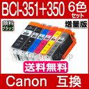 【キヤノン Canon BCI-351XL+350XL/6MP 6色セット キヤノン インク 351 互換インクカートリッジ】 BCI-351 BCI-350 BCI-350XLPGBK(顔料) BCI-351XLBK BCI-351XLC BCI-351XLM BCI-351XLY BCI-351XLGY