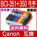 【Canon キヤノン インク 351 BCI-351XL+350XL/5MP BCI-351XL+350XL/6MP 8本自由選択 互換インクカートリッジ】BCI-351 BCI-350 BCI-350XLPGBK(顔料)