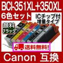 【期限・数量限定】【BCI-351XL+350XL/6MP 6色セット 大容量タイプ Canon】BCI-351 BCI-350 BCI-350XLPGBK(顔料) BCI-351XLBK BCI-351XLC BCI-351XLM BCI-351XLY BCI-351XLGY キヤノン 互換インクカートリッジ[PIXUS MG7130 / PIXUS MG6530 / PIXUS MG6330 PIXUS iP8730 ]