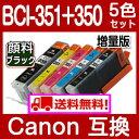 【キヤノン Canon BCI-351XL+350XL/5MP 5色セット増量 互換インクカートリッジ】BCI-351 BCI-350 bci351 BCI-350XLPGBK(顔料) [PIXUS MG6730, MG6530, MG6330, MG5630, MG5530, MG5430, MX923, iP8730, iP7230, iX6830]