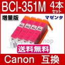 【 キヤノン インク 351 Canon BCI-351XL 350XL シリーズ BCI-351XLM マゼンタ 4本セット 互換インクカートリッジ ICチップ付 増量版】