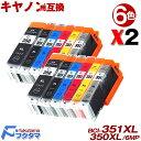 キヤノン インク 351 BCI-351XL 350XL/6MP 6色セットX2set 増量版 互換インクカートリッジ BCI-351 BCI-350 bci351 BCI-350XLPGBK(顔料)