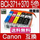 【 キヤノン インク 371 Canon BCI-371XL+370XL/5MP 5色セット 互換インクカートリッジ ICチップ付 増量版】 BCI-371 B...