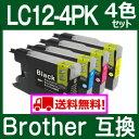 楽天フクタマ楽天市場店【Brother ブラザー LC12-4PK 互換インク4色セット】 LC12-4PK LC12BK LC12C LC12M LC12Y 純正よりお得な互換インク[DCP-J925N DCP-J725N DCP-J525N MFC-J955DN MFC-J955DWN MFC-J705D MFC-J705DDW MFC-J825N] 05P04Aug13