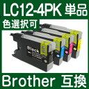 楽天フクタマ楽天市場店【Brother ブラザー LC12-4PK 互換インク単品、選択自由】 LC12-4PK LC12BK LC12C LC12M LC12Y 純正よりお得な互換インク[DCP-J925N DCP-J725N DCP-J525N MFC-J955DN MFC-J955DWN MFC-J705D MFC-J705DDW MFC-J825N] 05P06may13