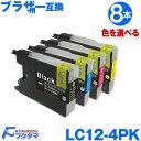 【プリンターインク ブラザー LC12-4PK 互換インク 8本セット カラー選択可】LC12 4PK LC12BK LC12C LC12M LC12Y Brother ブラザー 互換インクカートリッジ