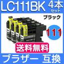 【 Brother ブラザー 互換インク LC111BK 黒4本セット ICチップ付き 残量表示機能付】 LC111-4PK 対応 LC111BK LC111C LC111M LC111Y ..