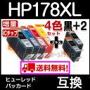 HP178XL 4色セット 2本黒HP178XLBK ICチップ付 増量版 互換インクカートリッジ 【残量表示機能付】HP178XLBK HP178XLY HP178XLM HP178XLC HP ヒューレットパッカード インク HP CB321HJ CB322HJ CB323HJ CB324HJ CB325HJ