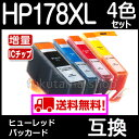 【HP178XL ICチップ付 4色マルチパック 残量表示機能付 互換インクカートリッジ 】【増量版】HP178 HP178XL-4PK HP178XLBK H...