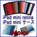 【iPad mini ケース / iPad mini retina /mini2/mini3ケース】iPad mini retina カバー / 新型iPad mini用・PU材料!スリープ機能付きPU iPad mini ケース /iPad mini Case /新しいIPAD mini ケース