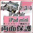 【iPad ケース iPad 2/3/4 ケース iPad air ケース iPad Air2 ケース iPad mini(retina) mini3 ケース カバー】【両面カバー】 iPad4/iPad2 /iPad3ケース /iPad2 ケース/ iPad3 ケース/iPad air/Air2 mini retina ケース/アイパッド・エア ケース