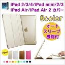 【iPad ケース iPad 2/3/4 カバー / iPa...