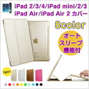 【iPad ケース iPad 2/3/4 カバー / iPad Air ケース iPad air 2 ケース iPad mini/mini2/mini3 カバー】 iPad Air カバー / iPa