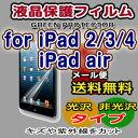 【ipad air 保護フィルム】【iPad 2/3/4 保護フィルム】保護シート 選べる2種類 【iPad 保護フィルム】 ipad 2 ipad 3 ipa...