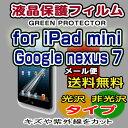【iPad mini 保護フィルム / ipad mini ...