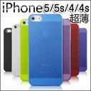iPhone ケース / iPhone5S ケース / iPhone5 ケース / iPhone4S ケース / iPhone4 ケース 超薄ハードケース iphone/アイフォン5/スマホケース/バンパー/ブランド/ディズニー/5/スマホ/シリコン/カバー/レザー/キャラクター/PC/docomo/アイフォン5S/iPhone5/5S