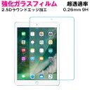 iPad ガラスフィルム iPad 2017 2018 iPad pro 10.5 pro11 iPad pro 9.7inch iPad air air2 iPad mini4 iPad mini 1/2/3 iPad 2/3/4 アイパッド用 画面 液晶保護フィルム 強化ガラス 送料無料