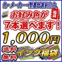 【互換インク福袋 7本セット 色・メーカー選択自由】プリンタ...