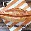 明太バターフランス スイートチリ 福太郎 ギフト お手土産 博多から直送 バターフランス 明太子