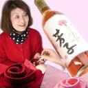 『母の日ギフト決定版☆』ラベルに想いを♪お母さんの笑顔が見たいから・・・とっておきの贈り物を!世界に一つだけのお名前入りラベルワイン【送料無料】チーフ付です♪プロの書家がラベルに書き入れる旨味ワイン☆【母の日】【名入れワイン】