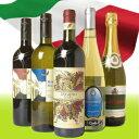 ラベルよし、味よしのイタリアワイン5本セット!金賞受賞ワインも1本入って満足!赤、白、泡がセットになっています!【送料無料】【オマケ付】・ラベルで楽しむ!泡も一緒に楽しんで!イタリアワイン赤・白・泡5本セット【ワインリスト付】【送料無料100215】