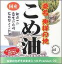 桑名の米油 1500ml