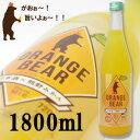ORANGE BEAR オレンジベアー 1800ml【元坂酒造 三重県 多気郡】