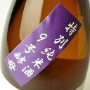 【るみ子の酒・はなぶさ英】を醸す三重県伊賀市 森喜酒造。全てのお酒が純米酒。女性杜氏森喜るみ子さんが醸す純米酒は絶品です!
