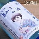 るみ子の酒 14% 特別純米無濾過生 1800ml R1BY【森喜酒造場 三重県伊賀市】