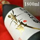 【伊勢志摩サミット乾杯酒】純米大吟醸 半蔵 木箱入り1800ml【三重県伊賀 大田酒造】