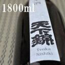 【限定流通酒】天下錦 てんかにしき 純米酒 1800ml【福持酒造 三重県 名張市】