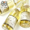 【3本 送料無料セット】【ノンアルコール・スパークリングワイン】デュク・ドゥ・モンターニュ