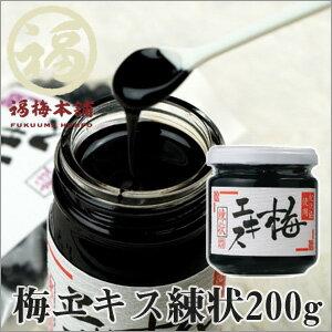 青梅の果汁を煮詰めて作る昔からの梅の健康食品 梅エキス(梅肉エキス) 練状200g【RCP】